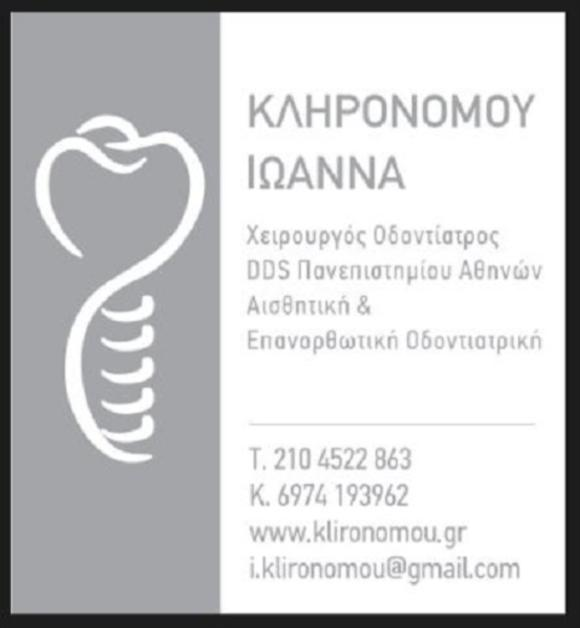 https://vresgiatro.blob.core.windows.net/gallery/klironomou%20ioanna%20dental%20clinic%20in%20piraeus.JPG